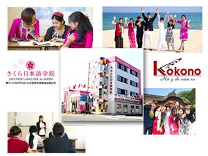 Du học Nhật Bản Kokono Học viện Nhật ngữ Sakura 5